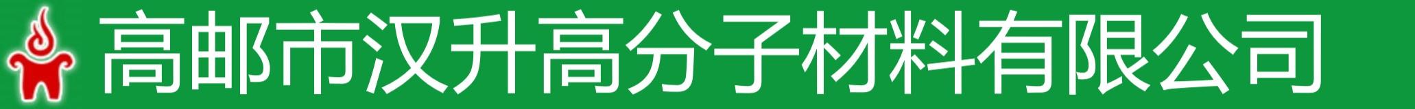 高邮市汉升高分子材料有限公司 Logo